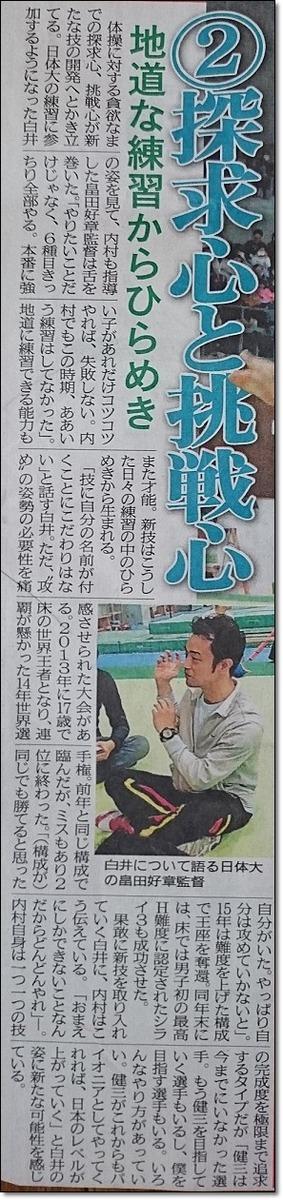 ●西日本スポーツ5