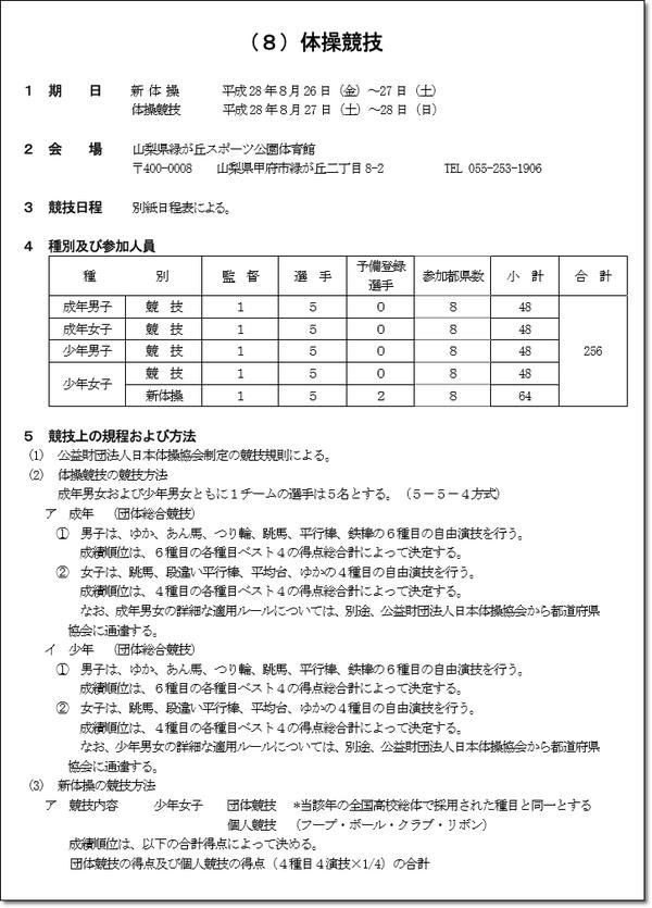 関東ブロック3