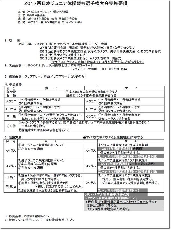 ●西日本要項