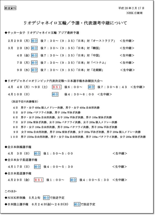 NHK放送予定