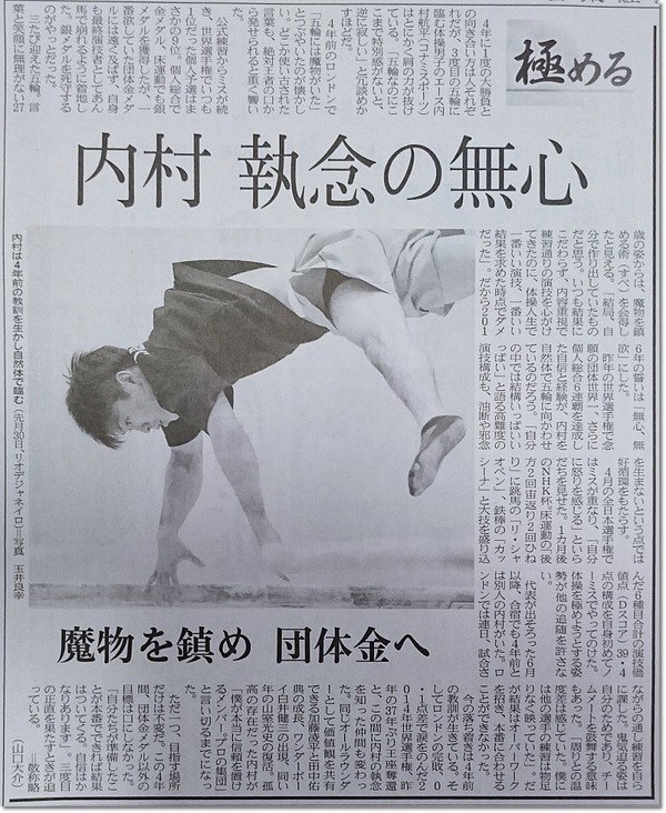 ●日経新聞小