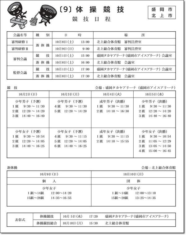 ●岩手国体競技日程