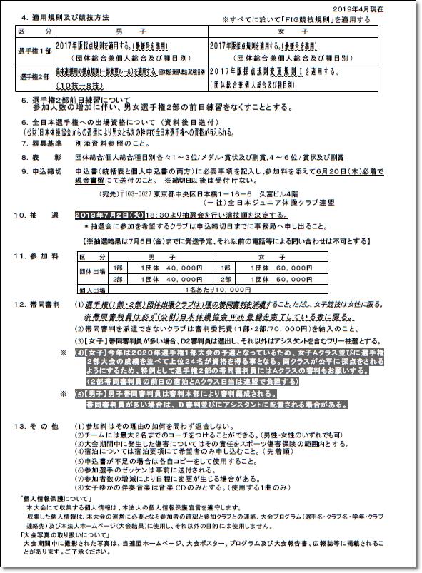 全日本ジュニア5.11-4