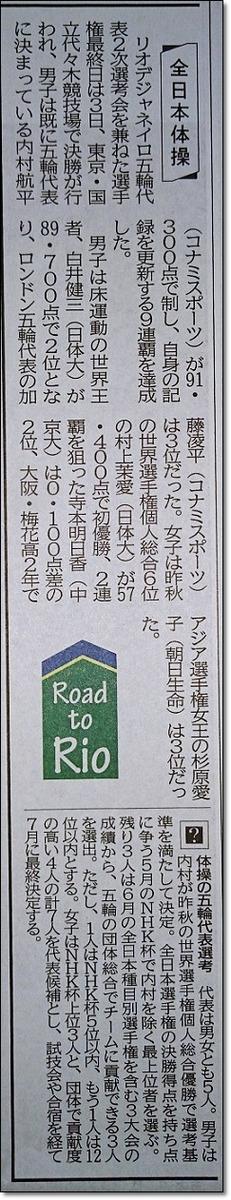 ※河北新報3