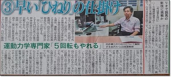 ●西日本スポーツ4