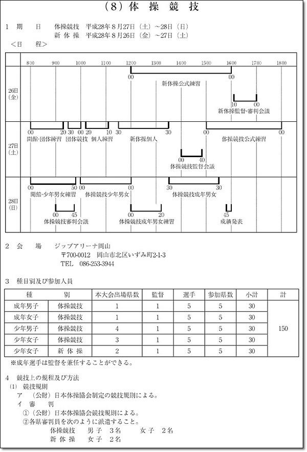 ブロック中国要項1