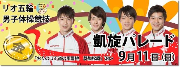 sports_parade