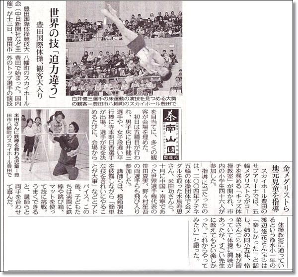 14日中日新聞2