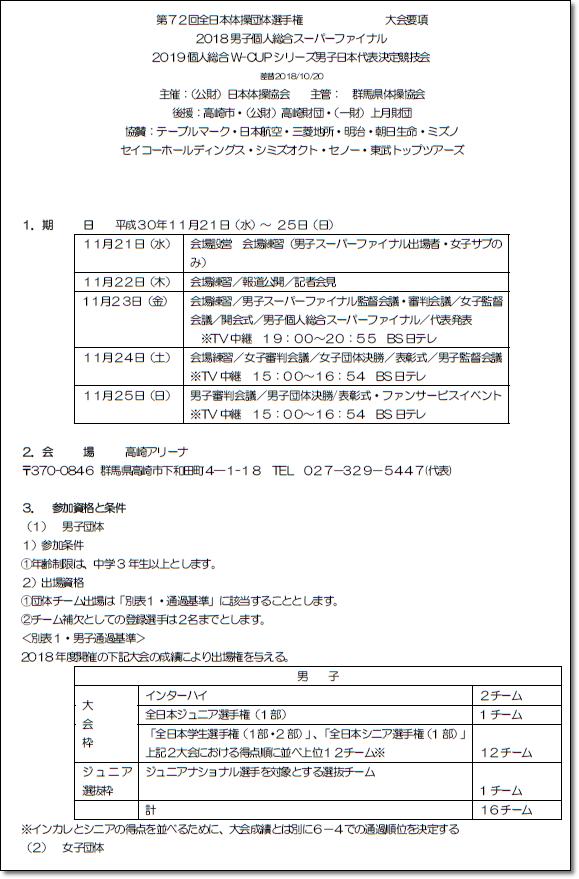 ●③2018団体選手権要項10.26-1