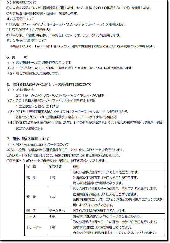 ●③2018団体選手権要項10.26-3