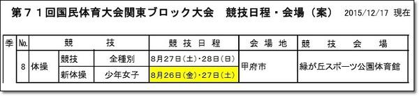 関東(山梨)2