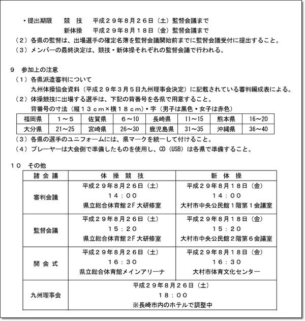 九州長崎4