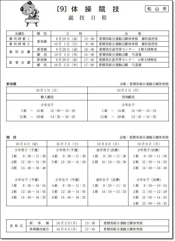 国民競技日程