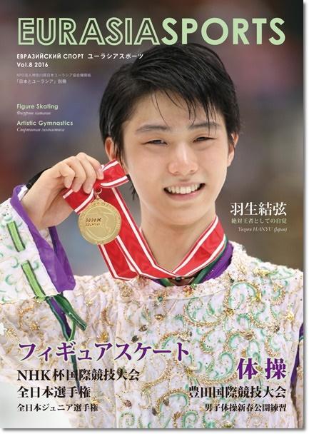 eurasia-sports08-1