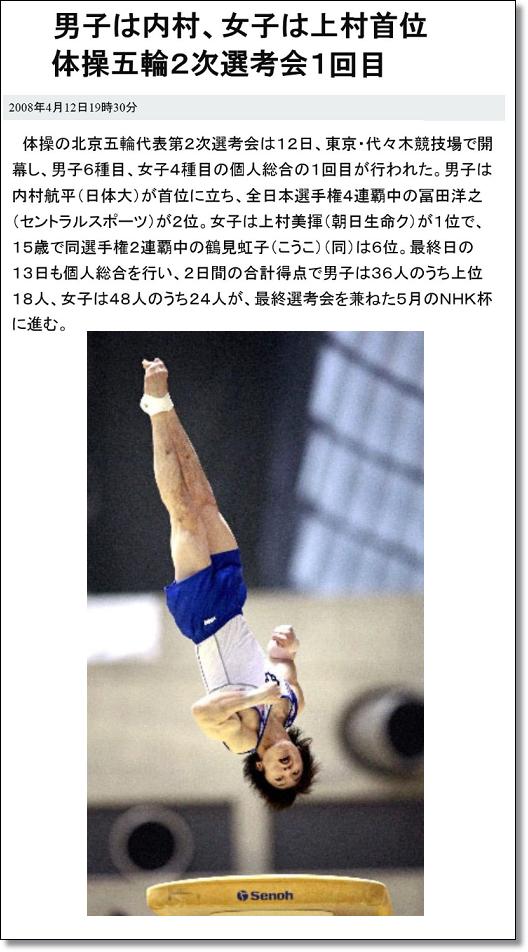 372】【2008.8.14】内村航平選手...