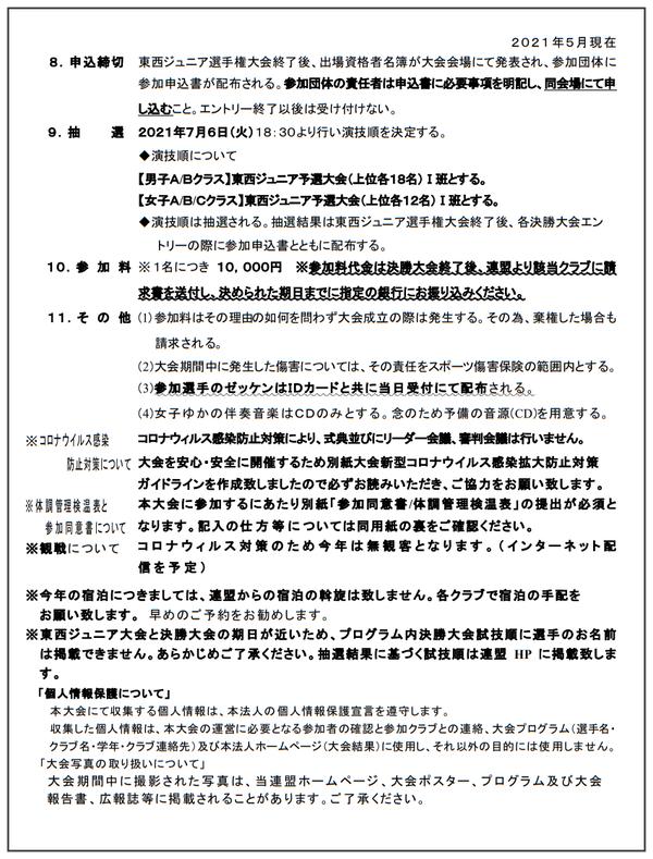 ●●全日本ジュニア2