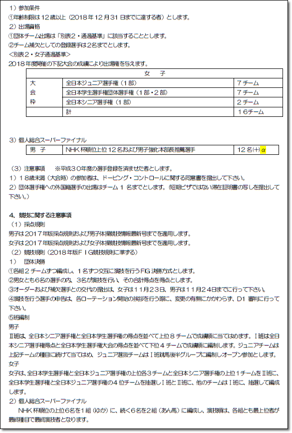 ●③2018団体選手権要項10.26-2