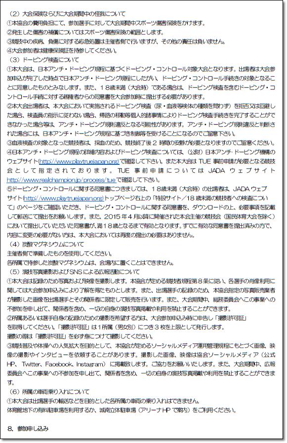 ●③2018団体選手権要項10.26-4