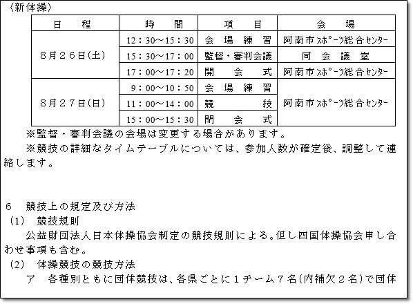 四国徳島1-2