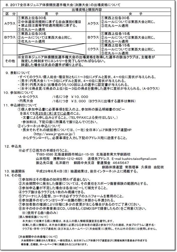 ●東日本要項2