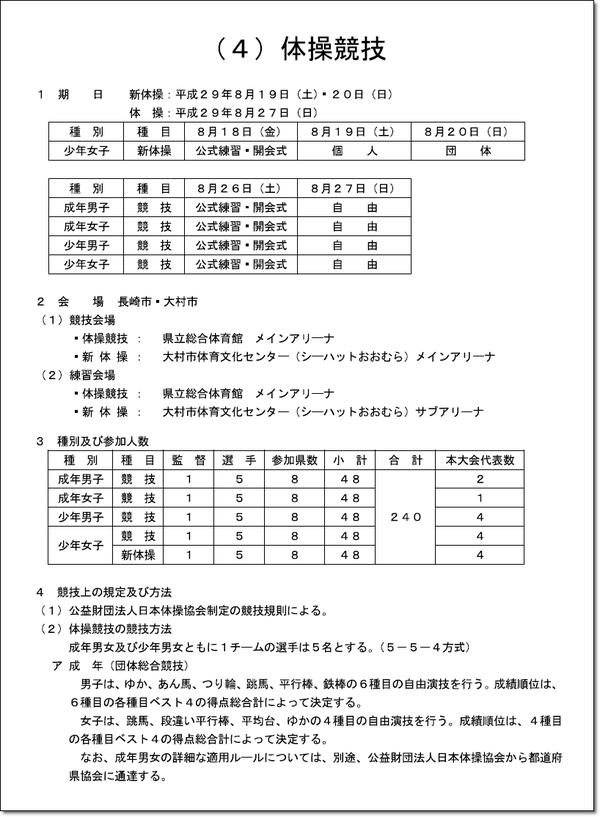 九州長崎2