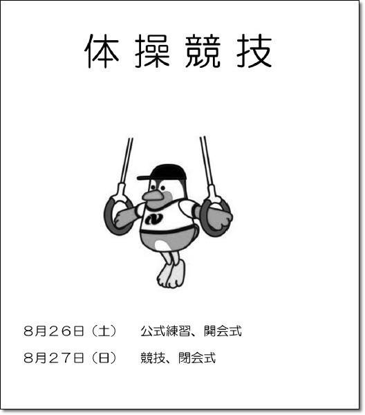 九州ブロックプログラム1