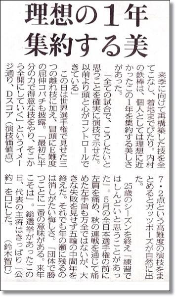 15日中日字