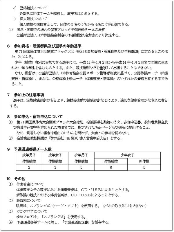 関東ブロック4