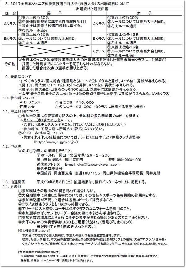 ●西日本要項2