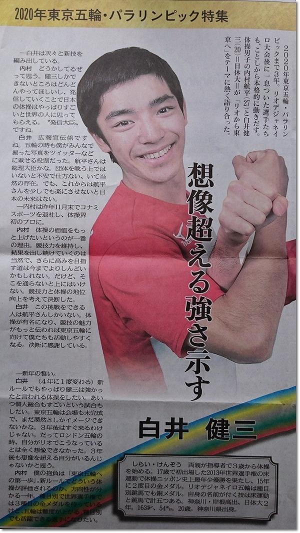 4西日本新聞-2