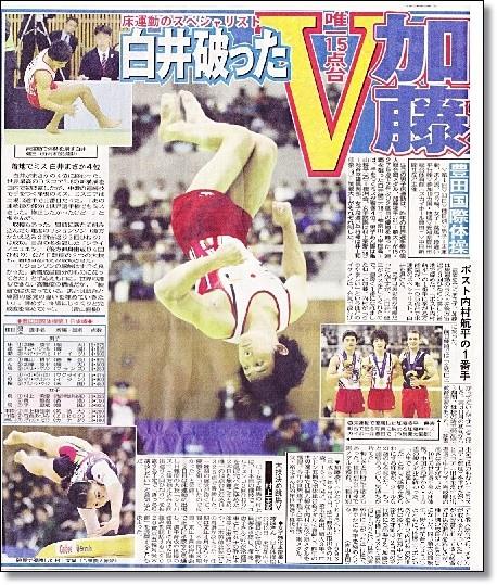 14日中日スポーツ小