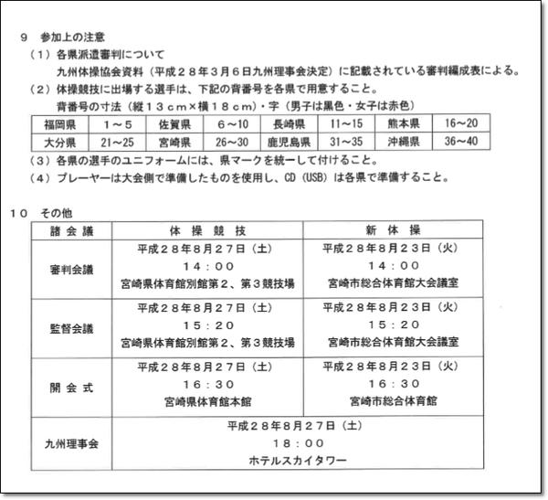 九州ブロック大会要項13