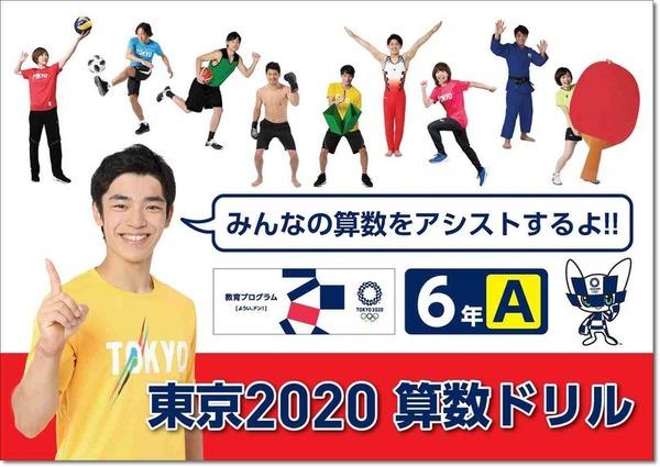 tokyo2020_01_o