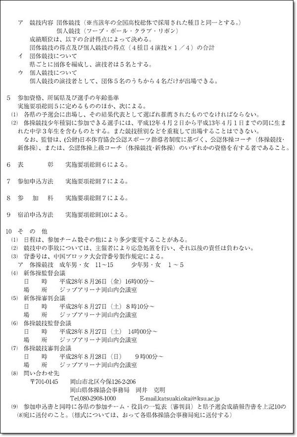 ブロック中国要項3