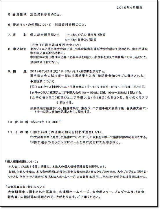 全日本ジュニア5.11-2