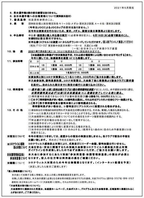 ●●全日本ジュニア4