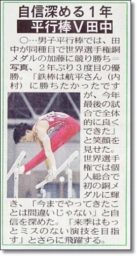15日中日スポーツ画3