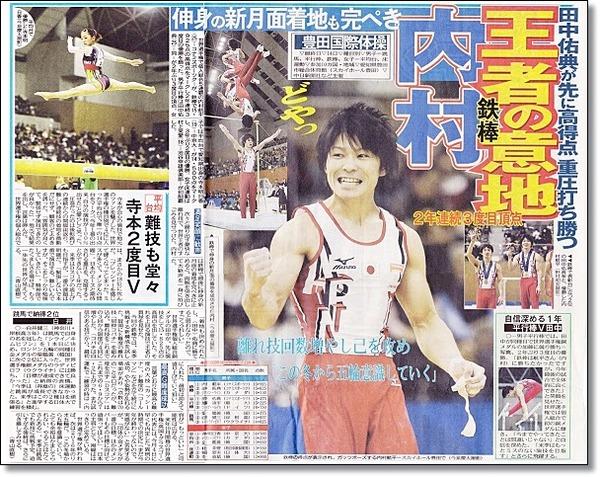 15日中日スポーツ小