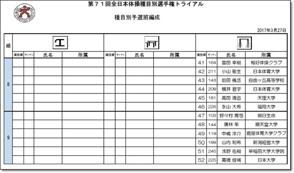 27差し替え6