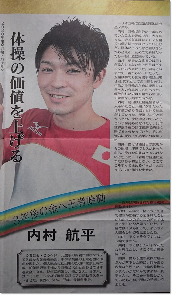 4西日本新聞-3