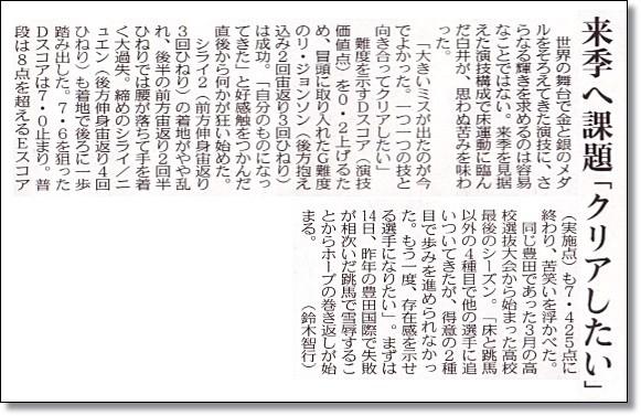 14日中日新聞白井君