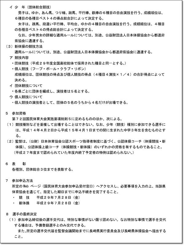 九州長崎3