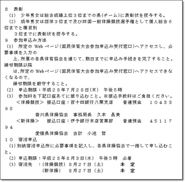 四国ブロック要項5
