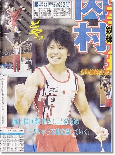 15日中日スポーツ画2