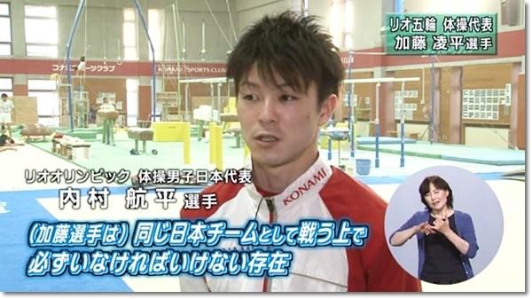 さい2内村選手から見た加藤選手