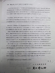 黒田会長からの手紙