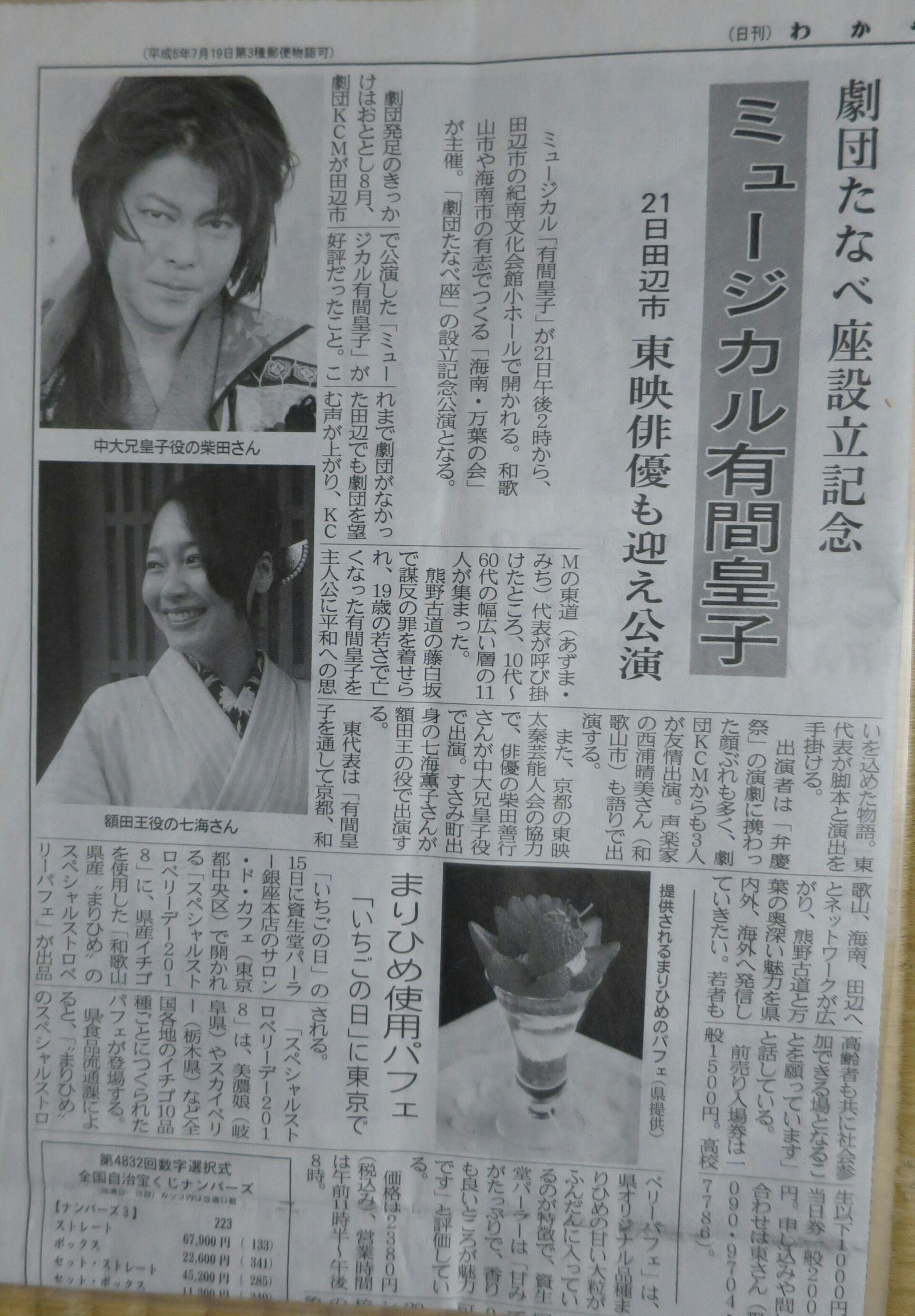 和歌山新報(写真)テレビ和歌山...
