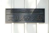 横浜 エリスマン邸 ギャラリー いけばな展(花展)2