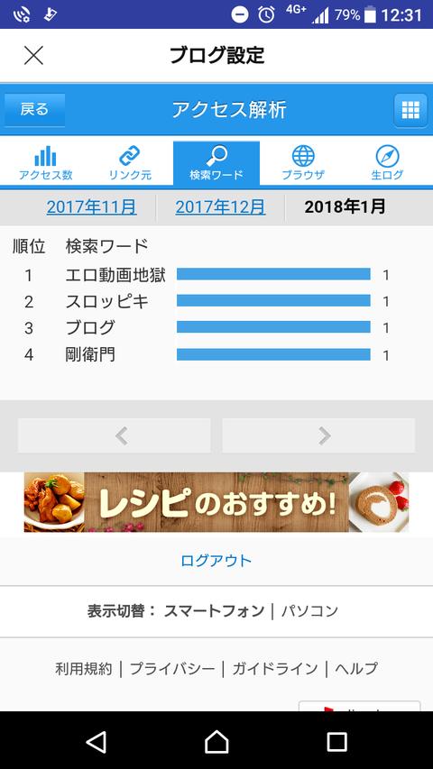 Screenshot_20180117-123153