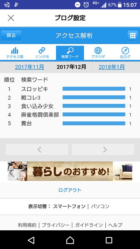 Screenshot_20180117-150740